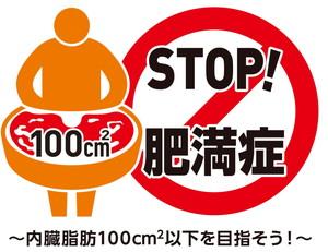 第40回日本肥満学会・第37回日本肥満症治療学会学術集会・日本肥満症予防協会共催<br>市民公開講座&市民のための身体健康チェック体験会